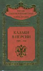 Казаки в Персии. 1909-1918
