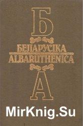 Беларусiка. Albaruthenica. Выпуск 5