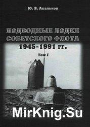 Подводные лодки Советского флота 1945-1991 Том I: Первое поколение АПЛ