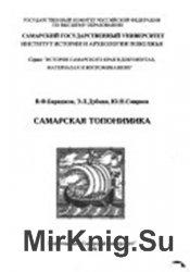 Самарская топонимика