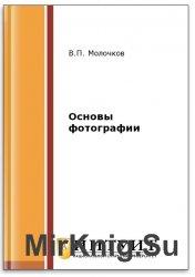 Основы фотографии (2-е изд.)