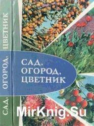 Сад, огород, цветник. 2-е издание