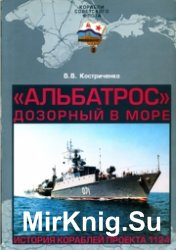 Альбатрос - дозорный в море.История кораблей проекта 1124
