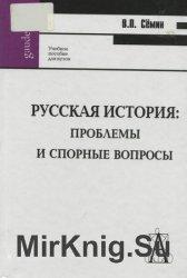 Русская история: проблемы и спорные вопросы