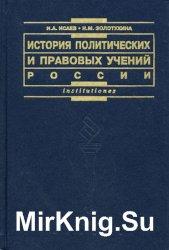 История политических и правовых учений России