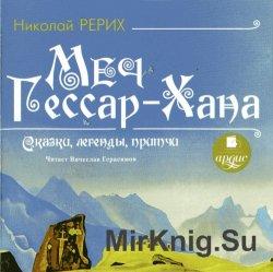 Меч Гессар-Хана. Сказки, легенды, притчи (аудиокнига)