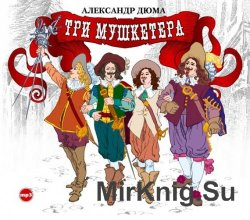 Три мушкетера (аудиокнига) читает В. Смехов