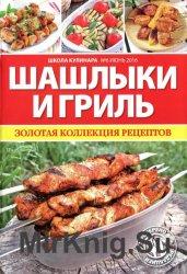 Школа кулинара №6 2016