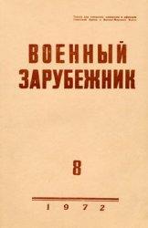 Военный зарубежник (Зарубежное военное обозрение) №8 1972