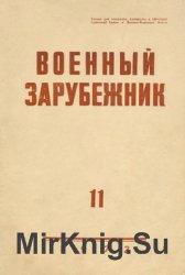 Военный зарубежник (Зарубежное военное обозрение) №11 1972