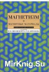 Магнетизм и магнитные материалы. Терминологический справочник