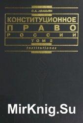 Конституционное право России (в 2-х томах)