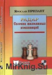 Радар. Сборник шахматных комбинаций