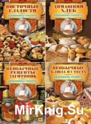 Бабушкины рецепты. Сборник (9 книг)