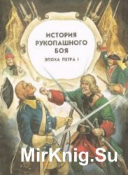 История рукопашного боя. Эпоха Петра I