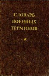 Словарь военных терминов