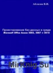 Проектирование баз данных в среде Microsoft Office Access 2003, 2007 и 2010