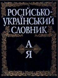 Російсько-украiнський словник