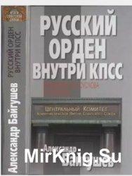 Русский орден внутри КПСС. Помощник М. А. Суслова вспоминает...
