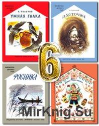 Библиотека детского сада - Часть 6