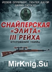 """Снайперская """"элита"""" III Рейха. Откровения убийц"""