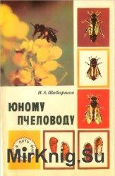 Юному пчеловоду