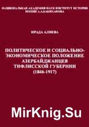 Политическое и социально-экономическое положение азербайджанцев Тифлисской  ...