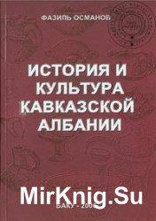 История и культура Кавказской Албании IV в. до н.э. - III в. н.э. (на основ ...