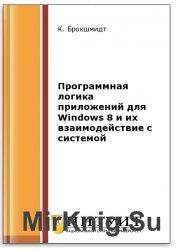 Программная логика приложений для Windows 8 и их взаимодействие с системой  ...