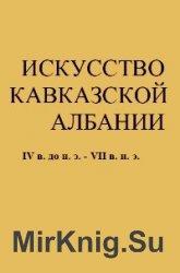 Искусство Кавказской Албании IV в. до н.э. - VII в. н.э