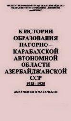 К истории образования Нагорно-Карабахской автономной области Азербайджанско ...