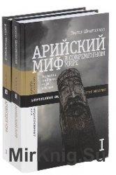Арийский миф в современном мире.  В 2 томах