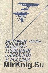 История воздухоплавания и авиации в России (период до 1914г.)
