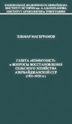 """Газета """"Коммунист"""" и вопросы восстановления сельского хозяйства Азербайдж ..."""