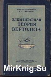Элементарная теория вертолета