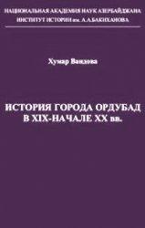 История города Ордубад в XIX - начале XX вв.