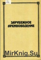 Зарубежное архивоведение: проблемы истории, теории и методологии