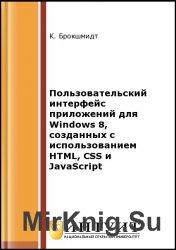 Пользовательский интерфейс приложений для Windows 8, созданных с использова ...