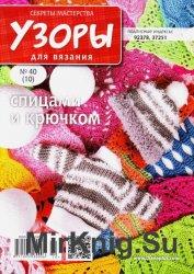 Узоры для вязания. Секреты мастерства №40 2015