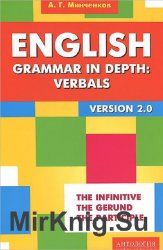 English Grammar in Depth: Verbals. Употребление неличных форм глагола в английском языке