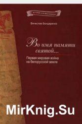 Во имя памяти святой. Первая мировая война на белорусской земле