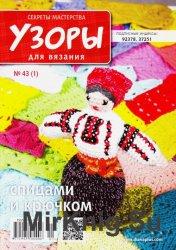 Узоры для вязания. Секреты мастерства №43 2015
