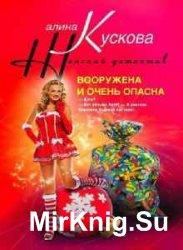 Алина Кускова в 37 книгах