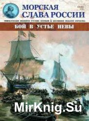 Морская слава России в 25 выпусках