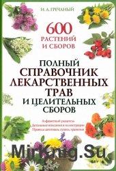 Полный справочник лекарственных трав и целительных сборов