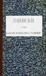 Записки графини Варвары Николаевны Головиной (1766-1819)