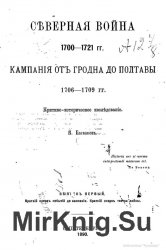 Северная война 1700-1721 гг. Кампания от Гродна до Полтавы 1706-1709 гг.