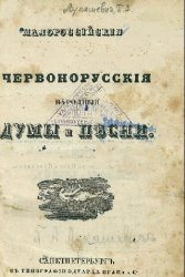 Малороссийские и червонорусские народные думы и песни