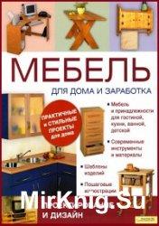 Мебель для дома и заработка. Проектирование и дизайн