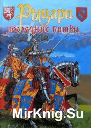 Рыцари: Последние битвы